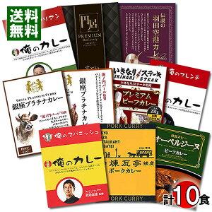 【送料無料】名店カレー 10種類食べ比べセット