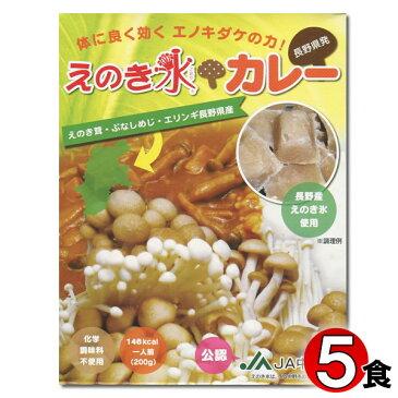 長野ご当地カレー えのき氷カレー 200g×5食まとめ買いセット