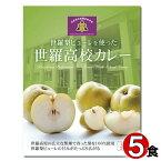 広島ご当地カレー 世羅梨ピューレを使った世羅高校カレー 200g×5食まとめ買いセット