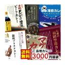 【送料無料】訳ありご当地カレー 6種類詰め合わせ 3000円福袋