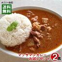 【ポスト投函送料無料】ハラール チキンマッサマンカレー(パウチ) 200g×2食お試しセット