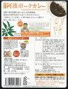 【ポスト投函送料無料】徳島ご当地カレー 徳島阿波ポークカレー 200g 2