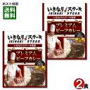 【メール便送料無料】いきなりステーキ監修 プレミアムビーフカレー 200g×2食お試しセット