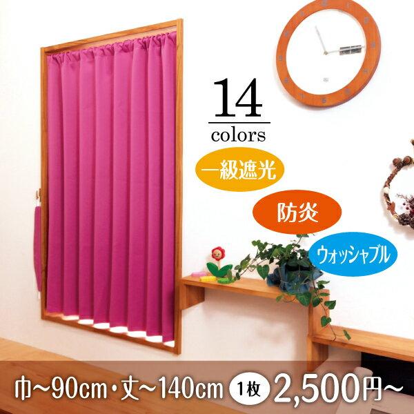 カフェカーテン遮光小窓無地イージーオーダー形状記憶きれい一級遮光防炎ウォッシャブル選べる14色巾8種から選択・丈1cm単位でオー
