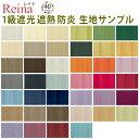 カーテン インテリア LEAVESで買える「Reina(レイナ)40色 生地サンプル 採寸メジャー付き」の画像です。価格は1円になります。