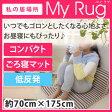 【送料無料】私の居場所 My Rug(マイ ラグ)低反発タイプ約70cm×175cm クッション ごろ寝マット 座布団 大きい
