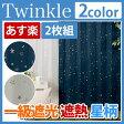 カーテン 星柄 1級遮光 遮熱 2枚組 カーテン twinkle(トゥインクル)
