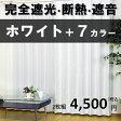 カーテン 遮光1級 防音 白【送料無料】遮熱 2枚組カーテンLeafy(リーフィ)