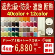 オーダーカーテン 1級遮光 選べる40色+カラーレース12色 4枚組セットカーテン Reina(レイナ)