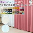 遮光カーテン 1級 40色+カラーレース12色から 選べる 1cm単位のオーダーカーテン Reina(レイナ)セット幅151〜200cm×丈80〜160cm【2枚入】