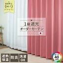 1級遮光 40色 遮熱 防炎 形態安定 1cm単位のオーダーカーテン Reina(レイナ)幅50〜100cm×丈80〜160cm【1枚入】