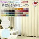 遮光カーテン 40色+カラーレース12色 1級遮光 遮熱 防...