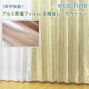 一年中快適!光を通す・遮熱 保温 UVカット 省エネ ミラーレースカーテン エコファイン(eco-fine)(幅)100×(丈)155〜200センチ 2枚組 カーテン