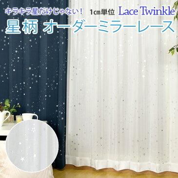 星柄 遮熱 UVカット ミラーレースカーテン twinkle(トゥインクル)(幅)200×(丈)153〜198センチ 2枚組カーテン