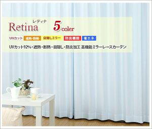 昼・夜外から見えにくい!カラーミラーレースカーテン5色カラーUVカット遮熱防炎加工レースカーテンレティナ(Retina)(幅)100×(丈)80~150センチ2枚組カーテン