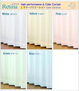 昼・夜外から見えにくい!カラーミラーレースカーテン5色カラーUVカット遮熱防炎加工レースカーテンレティナ(Retina)(幅)100×(丈)80~150センチ2枚組カーテン05P11Apr15