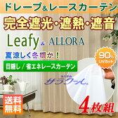 カーテン 1級遮光 遮熱 防音 4枚組 カーテン セット Leafy(リーフィ)&ALLORA(アローラ)