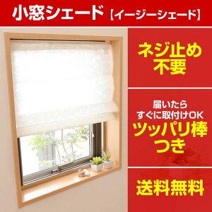 ツッパリ カーテン 取り付け おすすめ イージーシェード スタイル