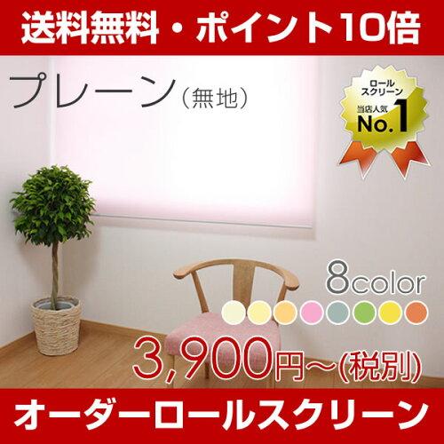 ロールスクリーンプレーン(8色)オーダーロールスクリーン【幅136〜180cm×丈9...