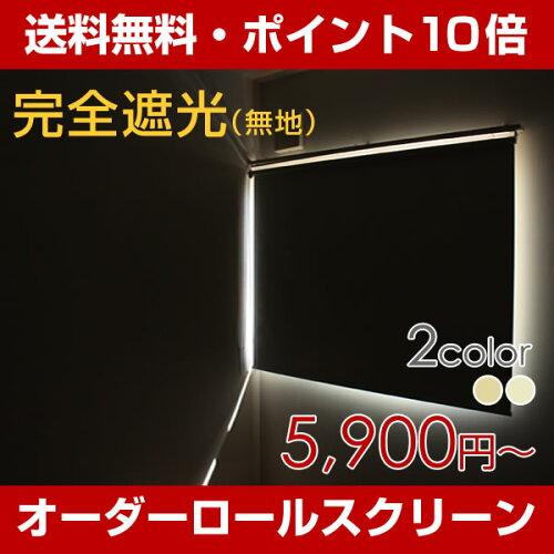 ロールスクリーン1級遮光(3色)オーダーロールスクリーン【幅136〜175cm×丈91...