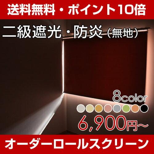 ロールスクリーン2級遮光&防炎(8色)オーダーロールスクリーン【幅136〜180cm...