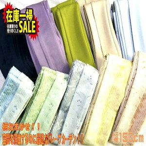 ワゴンセール 特売カーテン 【...