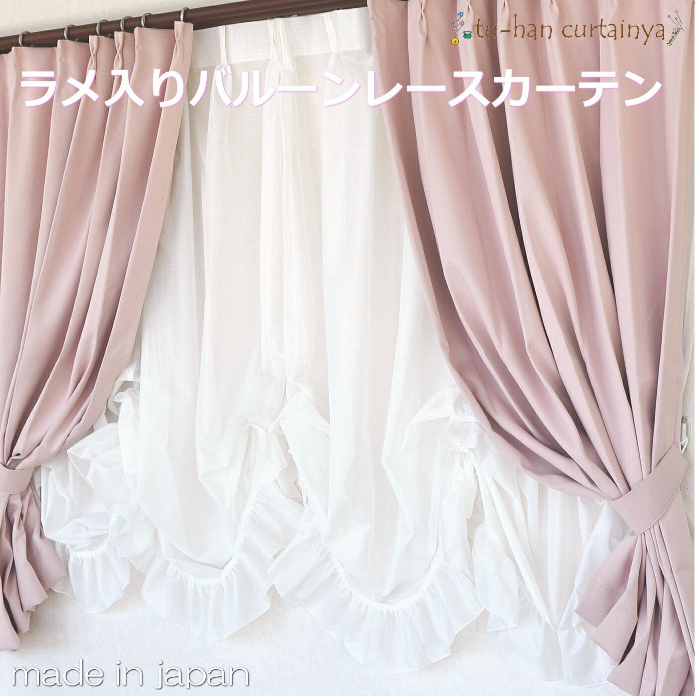 【お姫様カーテン】日本製 フリル付きバルーンカーテン ラメ入り2倍ヒダ ヨーロピアンスタイル 出窓かわいいおしゃれレースカーテン