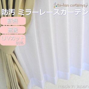 防汚ミラーレースカーテン・遮熱・断熱・UVカット・遮像多サイズ日本製