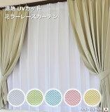 【あす楽】【送料無料】人気商品 パステル ミラーレースカーテン遮光遮熱 UVカット 省エネ 快適 日本製【ボワール】