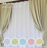 【あす楽】【安くて超人気】ミラーレースカーテン遮光遮熱UVカット省エネ快適150cm幅日本製【ボワール】