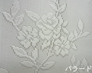 フェミニンレースバルーンシェードBSY56【幅191~240cm×丈101~150cm】日本製