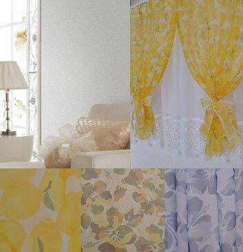 デザイン二重カーテン形状記憶トロピカルおしゃれ可愛い花柄レモンハイビスカス夏用迷彩柄【2枚組】日本製