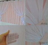 フラットレースカーテン2枚組100cm幅各8サイズ日本製