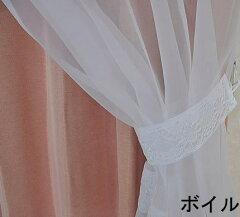 軽やかなオーガンジーのフラットレースカーテン。上品な飾りレース付き。特価フラットボイルレ...