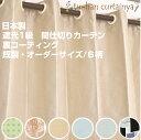 日本製 間仕切りカーテン ハト目カーテン 遮光1級 つっぱり式 断熱 遮熱 UVカット 裏コーティング12柄【幅145cm×丈既製サイズ】1枚入り