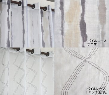 ハト目間仕切りレースカーテン つっぱり式 のれん 目隠し遮光UVカット【幅〜290cm×丈〜200cm】1枚入りオーダーサイズ日本製