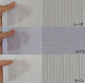 ミラーレースカーテン【あす楽】遮光100cm幅/150cm幅シーズ・ステラ・ラパン20サイズ日本製