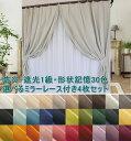 【送料無料】カーテン4枚セット 1級遮光 断熱性抜群で省エネ効果 形状...