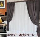 楽天【あす楽】遮光遮熱ミラーレース UVカット日焼け防止 快適省エネ 人気レースカーテン日本製