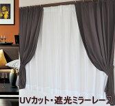 遮光遮熱ミラーレース【あす楽】レースカーテン100cm/150cm幅20サイズ対応日本製