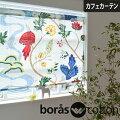 北欧テイストで小窓をおしゃれに彩りたい!素敵な【カフェカーテン・北欧】のおすすめは?