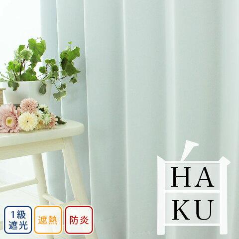 【1級遮光・防炎カーテン】HAKU -ハク-
