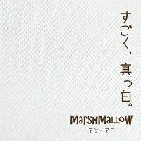 【カーテン】マシュマロ【オーダー】1.5倍ヒダ(形状記憶加工付き)とフラットで選べるタイプ