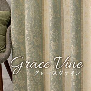 サンプル生地 カーテン オーダー グレースヴァイン グリーン 緑 おしゃれ かわいい 幅150 幅200 クラシック 柄 ゴージャス ジャガード 丈178 丈200 生地 上品 エレガント アンティーク 高級感 ヨーロピアン