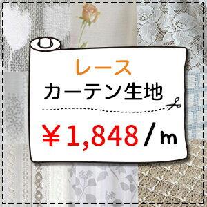fc15e74d37e11 レース生地売り 1m単位 レースカーテン 1680円 m 北欧柄 無地 ファブリック 手作り 小物 ハンドメイド 生地幅150cm  1メートル1680円(税抜)でご購入いただけます ...