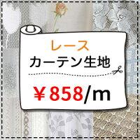 レース生地売り1m単位レースカーテン780円/m北欧柄無地ファブリック手作り小物ハンドメイド