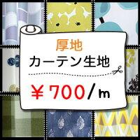 カーテン生地売り1m700円