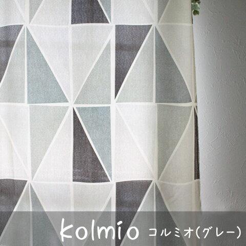 【サンプル】【北欧・防炎カーテン】コルミオ|グレー