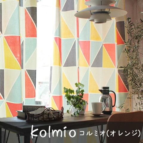 【サンプル】【北欧・防炎カーテン】コルミオ|オレンジ