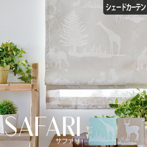 シェードカーテン遮光ローマンシェードサファリ|アフリカの草原オーダー遮光カーテン小窓腰窓